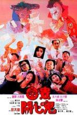 Nonton Film Lost Souls (1989) Subtitle Indonesia Streaming Movie Download