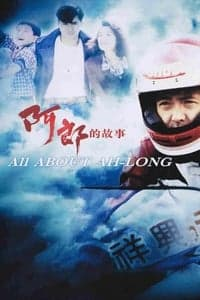 All About Ah-Long (1989)