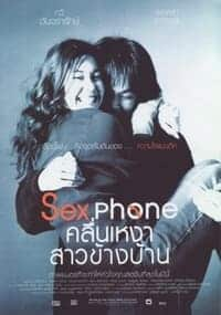 Sex Phone & The Lonely Wave (2003)