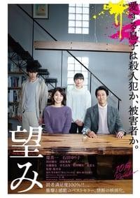 Hope (2020)