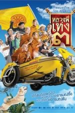 Nonton Film The Holy Man 3 (2010) Subtitle Indonesia Streaming Movie Download