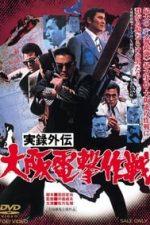 Nonton Film Operation Plazma in Osaka (1976) Subtitle Indonesia Streaming Movie Download