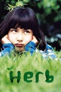 Herb (2007)