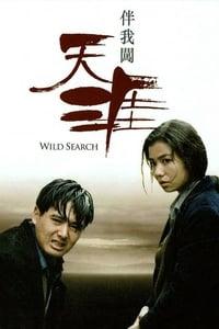 Wild Search (1989)