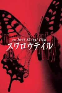 Swallowtail Butterfly (1996)