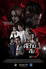 Nonton Film 3 A.M. 3D: Part 2 (2014) Subtitle Indonesia Streaming Movie Download