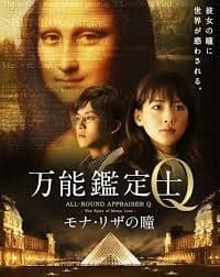 All-Round Appraiser Q: The Eyes of Mona Lisa (2014)