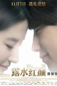 Nonton Film For Love or Money (2014) Subtitle Indonesia Streaming Movie Download