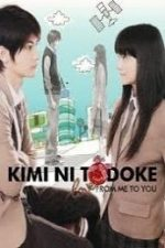 Nonton Film From Me to You (2010) Subtitle Indonesia Streaming Movie Download