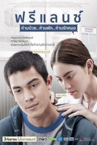 Nonton Film Heart Attack (2015) Subtitle Indonesia Streaming Movie Download