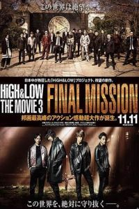 Nonton Film High & Low: The Movie 3 – Final Mission (2017) Subtitle Indonesia Streaming Movie Download