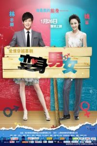 Nonton Film If I Were You (2012) Subtitle Indonesia Streaming Movie Download
