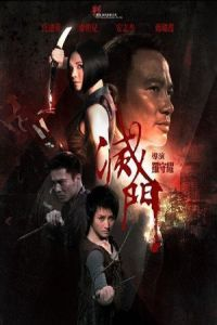 Nonton Film King of Triads (2010) Subtitle Indonesia Streaming Movie Download