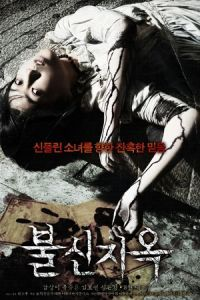 Nonton Film Possessed (2009) Subtitle Indonesia Streaming Movie Download