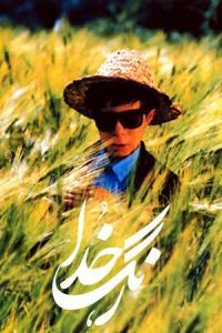Nonton Film The Color of Paradise (1999) Subtitle Indonesia Streaming Movie Download