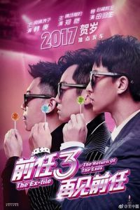 Nonton Film The Ex-File 3: Return of the Exes (2017) Subtitle Indonesia Streaming Movie Download