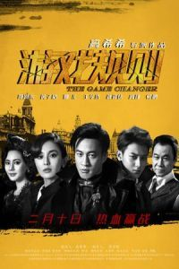 Nonton Film The Game Changer (2017) Subtitle Indonesia Streaming Movie Download