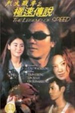 Nonton Film The Legend of Speed (1999) Subtitle Indonesia Streaming Movie Download