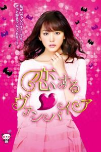 Nonton Film Vampire in Love (2015) Subtitle Indonesia Streaming Movie Download