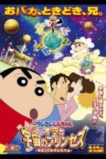 Nonton Film Crayon Shin-chan Movie 20: Arashi wo Yobu! Ora to Uchuu no Princess (2012) Subtitle Indonesia Streaming Movie Download