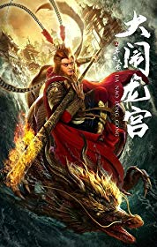 Nonton Film Monkey King Da Nao Long Gong (2019) Subtitle Indonesia Streaming Movie Download