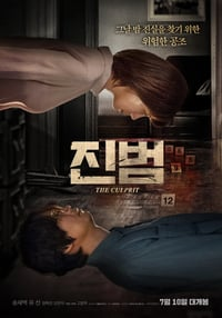 Nonton Film The Culprit (2019) Subtitle Indonesia Streaming Movie Download