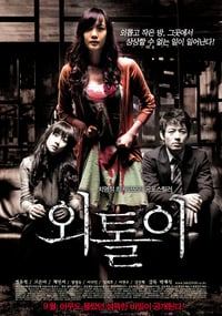 Nonton Film Loner (2008) Subtitle Indonesia Streaming Movie Download