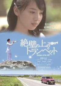 Nonton Film Trumpet on the Cliff (2016) Subtitle Indonesia Streaming Movie Download