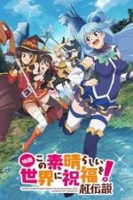KonoSuba – God's Blessing on This Wonderful World! The Movie: Legend of Crimson (2019)