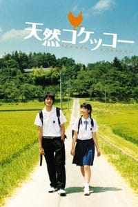 Nonton Film A Gentle Breeze in the Village (2007) Subtitle Indonesia Streaming Movie Download