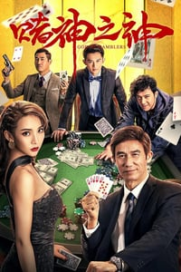 Nonton Film God of Gamblers (2020) Subtitle Indonesia Streaming Movie Download