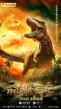 Nonton Film Jurassic Island (2020) Subtitle Indonesia Streaming Movie Download