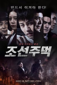 Nonton Film Joseon Fist (2020) Subtitle Indonesia Streaming Movie Download