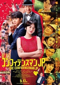 Nonton Film The Confidence Man JP: Romance (2019) Subtitle Indonesia Streaming Movie Download