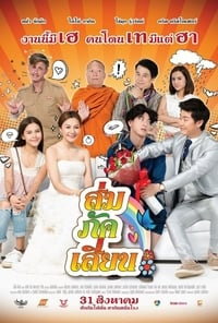 Nonton Film E-San Love Story (2017) Subtitle Indonesia Streaming Movie Download