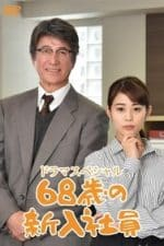 Nonton Film 68-Year-Old New Employee (2018) Subtitle Indonesia Streaming Movie Download