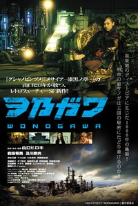 Nonton Film Wonogawa (2014) Subtitle Indonesia Streaming Movie Download