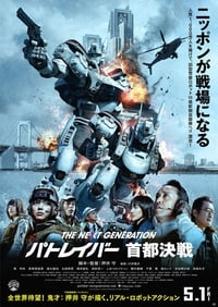 Nonton Film The Next Generation Patoreibâ: Shuto kessen (2015) Subtitle Indonesia Streaming Movie Download