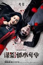 Nonton Film Kill Time (2016) Subtitle Indonesia Streaming Movie Download