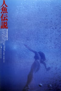 Nonton Film Ningyo densetsu (1984) Subtitle Indonesia Streaming Movie Download