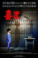 Nonton Film 喜禾 (2016) Subtitle Indonesia Streaming Movie Download