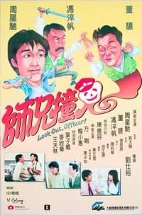 Nonton Film Look Out, Officer! (1990) Subtitle Indonesia Streaming Movie Download