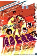 Nonton Film Za ji wang ming dui (1979) Subtitle Indonesia Streaming Movie Download