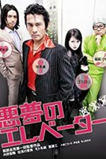 Nonton Film Elevator Trap (2009) Subtitle Indonesia Streaming Movie Download