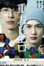 Nonton Film A Pierrot (2009) Subtitle Indonesia Streaming Movie Download