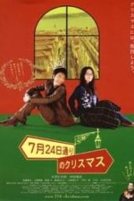 Nonton Film Christmas on July 24th Avenue (2006) Subtitle Indonesia Streaming Movie Download