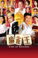 Nonton Film King of Mahjong (2015) Subtitle Indonesia Streaming Movie Download