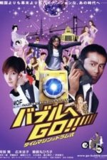 Nonton Film Bubble Fiction: Boom or Bust (2007) Subtitle Indonesia Streaming Movie Download