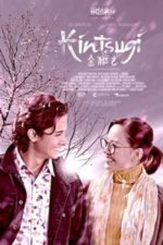 Nonton Film Kintsugi (2020) Subtitle Indonesia Streaming Movie Download