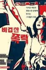 Nonton Film Cowardly Violence (2020) Subtitle Indonesia Streaming Movie Download